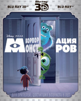 Корпорация Монстров 3D+2D (2 Blu-ray)