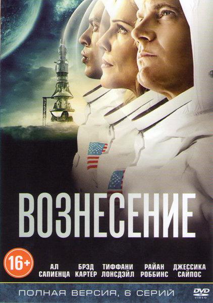 Вознесение (6 серий) на DVD