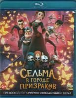 Сельма в городе призраков (Blu-ray)