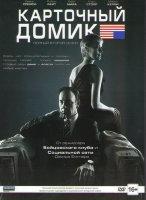 Карточный домик 2 Сезон (13 серий) (3 DVD)
