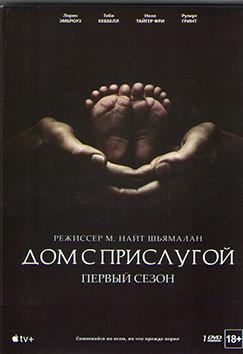 Дом с прислугой 1 Сезон (10 серий) на DVD