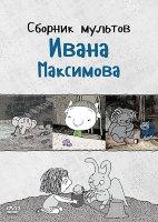 Сборник мультов Ивана Максимова