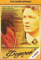 Федоров (Фёдоров) (4 серии)