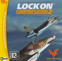 Lock On Горячие скалы 2 (PC DVD)