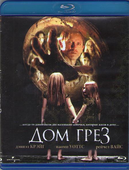 Дом грез (Blu-ray)* на Blu-ray