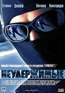 Неудержимые  на DVD