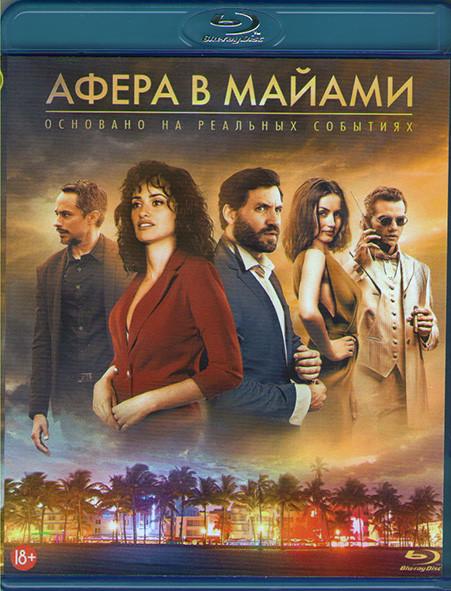Афера в Майами (Blu-ray)* на Blu-ray