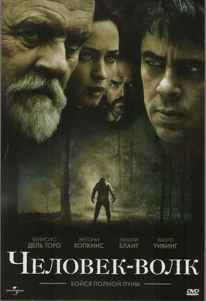 Человек волк на DVD