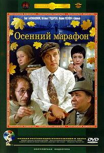 Осенний марафон на DVD