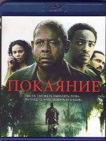 Покаяние (Blu-ray)