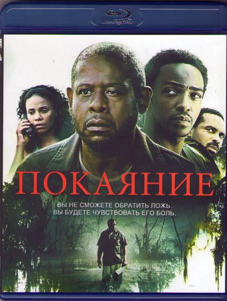 Покаяние (Blu-ray) на Blu-ray