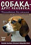 Собака друг человека Воспитание без насилия ( 2 DVD )