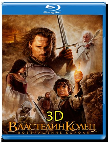Властелин колец Возвращение короля 3D (2 Blu-ray)