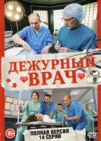 Дежурный врач (14 серий)