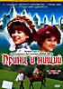 Принц и нищий (Джайлс Фостер)  на DVD