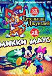 Детеныши джунглей (35 серий) / Микки Маус (28 серий) на DVD
