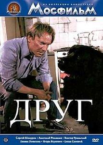 Друг (реж. Леонид Квинихидзе) на DVD