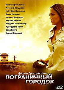 Пограничный городок на DVD