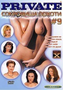 Сокровища похоти 09 на DVD