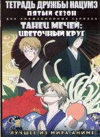 Тетрадь дружбы Нацумэ ТВ 5 Сезон (11 серий) / Танец мечей Цветочный круг ТВ (12 серий) (2 DVD)
