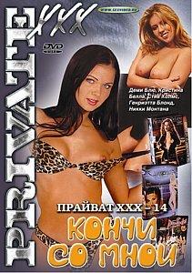 Прайват ХХХ 14 на DVD