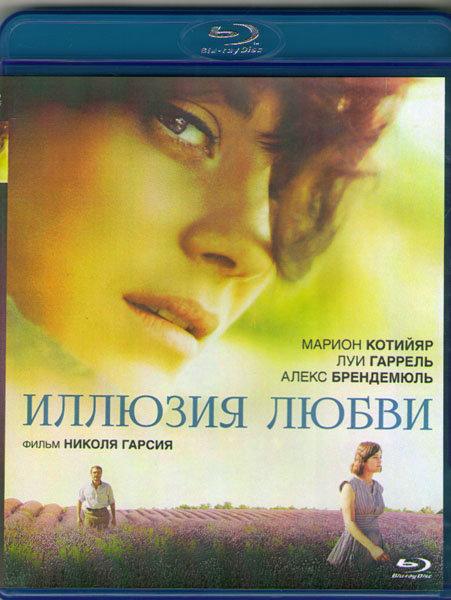 Иллюзия любви (Blu-ray)* на Blu-ray