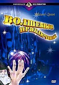 Волшебное приключение на DVD
