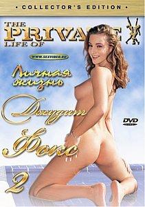 Личная жизнь Джудит Фокс 2 на DVD