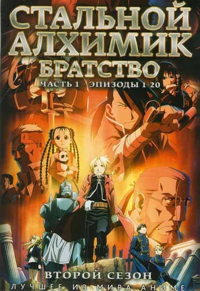 Стальной алхимик Братство 2 Сезон 1 Часть (20 эпизодов) (2 DVD) на DVD
