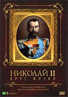 Николай II Круг жизни