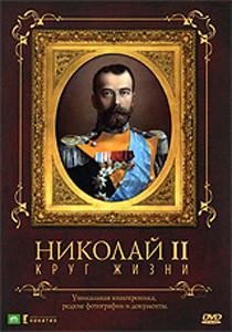 Николай II Круг жизни на DVD