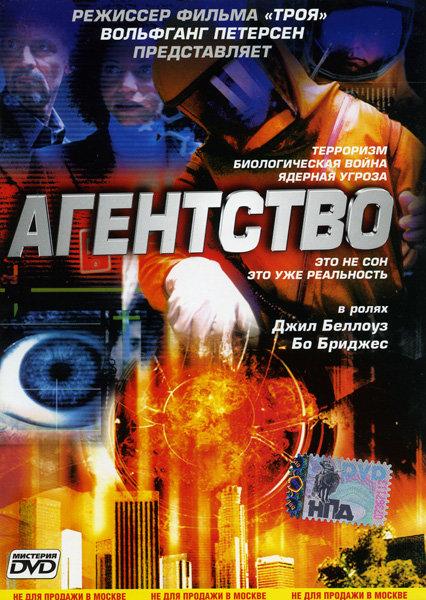 Агентство на DVD