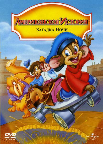 Американская история 4: Загадка ночи на DVD