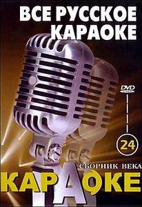 Караоке Сборник века на DVD