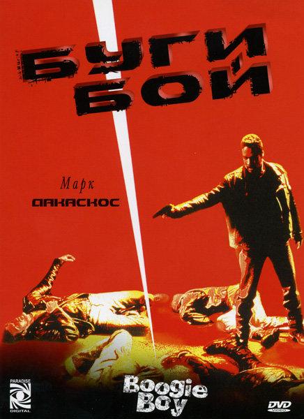 Буги бой на DVD