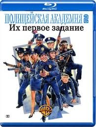 Полицейская академия 2 (Blu-ray)* на Blu-ray