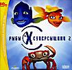 Рыбы суперсыщики 2 (PC CD)