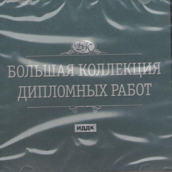 Большая коллекция дипломных работ (PC CD)