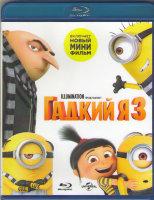 Гадкий я 3 3D+2D (Blu-ray)