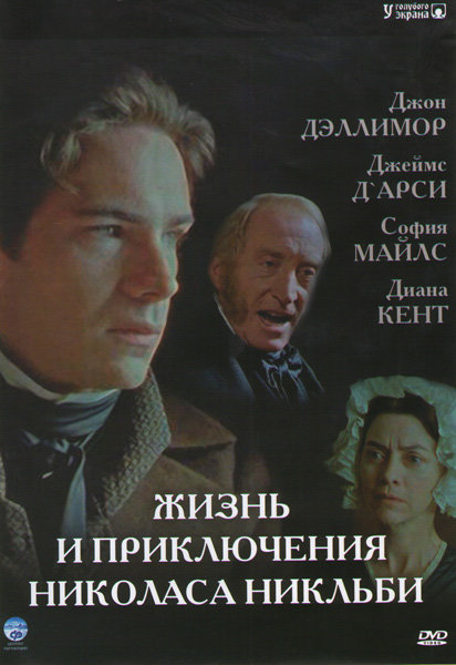 Жизнь и приключения Николаса Никльби (2 серии) на DVD