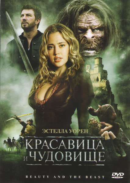 Красавица и чудовище на DVD