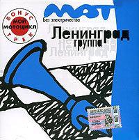 Ленинград Мат Без Электричества (CD) на DVD