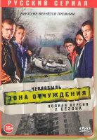 Чернобыль Зона отчуждения 1,2 Сезоны (16 серий)