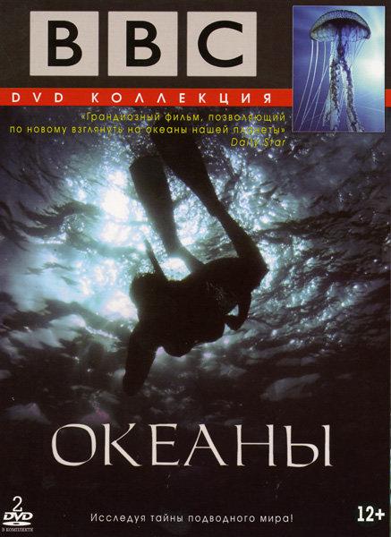BBC Океаны 4 части на 2DVD на DVD