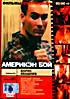 Америкэн бой на DVD