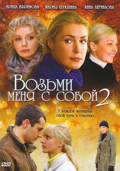 Возьми меня с собой 2 (12 серий) на DVD