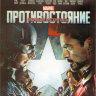 Первый мститель Гражданская война (Первый мститель Противостояние) (Blu-ray)