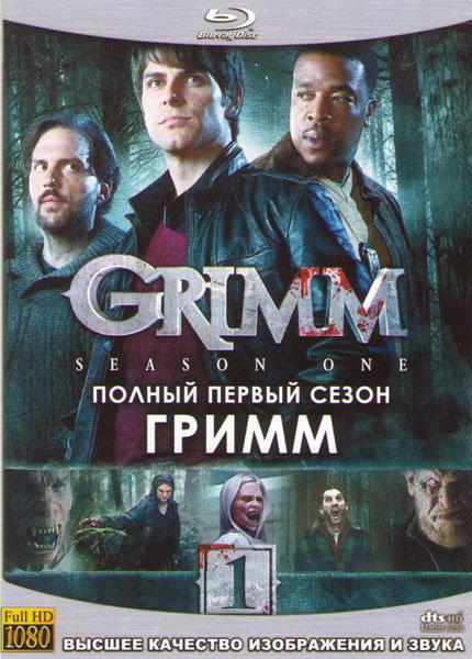 Гримм (22 серии) (4 Blu-ray)* на Blu-ray
