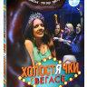 Холостячки в Вегасе на DVD