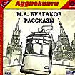 М. А. Булгаков.  М. А. Булгаков. Рассказы (аудиокнига MP3)